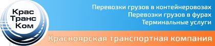 КрасТранском